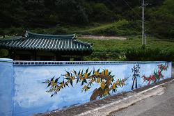 의령여행 짙은 파란색 바탕의 벽화가 돋보이는 봉수면 죽전리 벽화마을