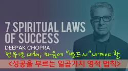 [리얼 리뷰] 마음에 반드시 새겨야 할, 성공을 부르는 일곱가지 영적 법칙!