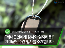 """2016 제대군인 주간! (10.17~21) """"제대군인에게 감사와 일자리를!"""" 제대군인주간 행사를 소개합니다!"""