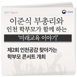 이준식 부총리와 인천 학부모가 함께하는 `미래교육 이야기`