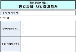 정부지원사업 사업계획서 양식 모음 (hwp기본서식)