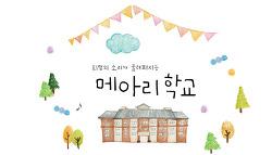 에코백_울산메아리학교