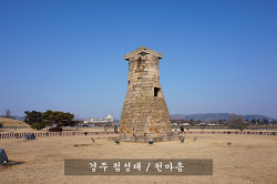 경주 여행 - 첨성대 & 천마총을 가다 no.02