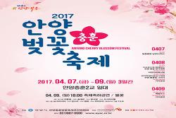 [20170323]열한번째 안양 충훈벚꽃축제 4월 7-9일(3일간)