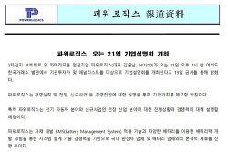 파워로직스, 오는 21일 기업설명회 개최