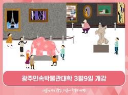 광주민속박물관대학 3월 9일 개강