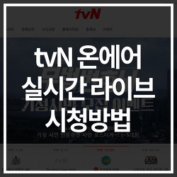 tvN 온에어 실시간 라이브 시청방법