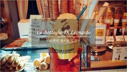 이탈리아 현지 친구가 추천하는 피렌체 젤라또 맛집, Le Botteghe Di Leonardo