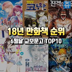 2018년 6월달 일본 만화책 순위 : 교보문고 만화 추천 TOP10