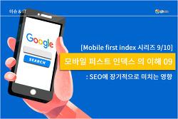 [시리즈001]모바일 퍼스트 인덱스의 (Mobile First Indexing) 이해 09