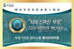 """웨이브히어링, 2018 대한민국 혁신대상 """"보청기 서비스혁신 부문"""" 대상 수상"""