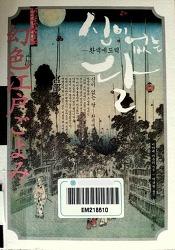 미야베 미유키의 [신이 없는 달], 12편의 슬픈 이야기들