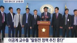 """경영학계도 """"탈원전 정책 너무 성급"""""""
