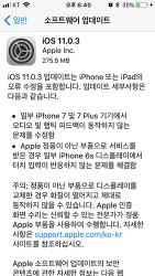 iOS 11.0.3 업데이트