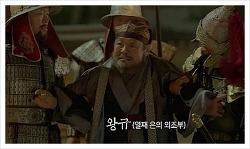 왕규의 난, 고려 혜종(惠宗) 때의 왕위 계승을 둘러싸고 일어난 사건