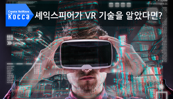 셰익스피어가 VR 기술을 알았다면?