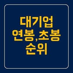 대기업 연봉 순위(초봉순위,신입연봉 총망라)