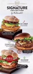 홍콩 맥도널드 : 시그니처 컬렉션