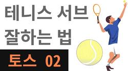 테니스 서브 잘하는 법 토스 동영상 02