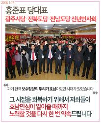 자유한국당 광주시당·전북도당·전남도당 신년인사회