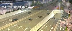 만덕~센텀 도시고속화도로 2018년 12월 착공!