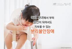 분리불안장애 증상과 치료(분리불안증후군). 부천, 인천 아동심리상담센터 마음소풍