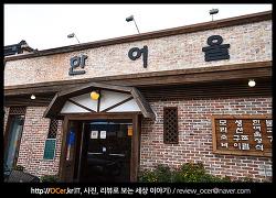 춘천 맛집 한어울, 모리소바(메밀소바) 여름 입맛 없을 때 최고~