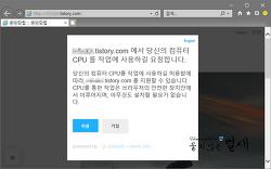 티스토리 블로그 접속 시 당신의 컴퓨터 CPU 작업 사용을 요청하는 사례 (2018.6.1)