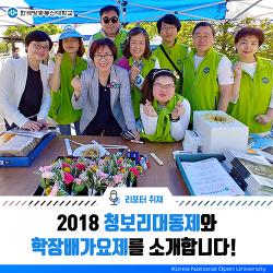 [리포터 취재]2018 청보리대동제와 학장배가요제를 소개합니다.