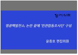 영광핵발전소, 논란 끝에 '민관합동조사단' 구성