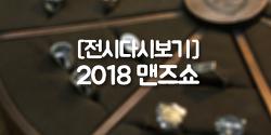 2018 맨즈쇼