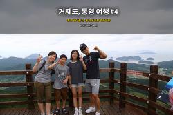 거제도 통영 여행 #4 - 통영케이블카, 동피랑 벽화마을 (2017.08.13)