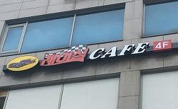 """[오픈이벤트] 송도 먹자골목 안에 """"인천 FR Racing"""" 오픈 이벤트"""