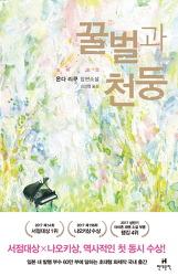 [소설] 꿀벌과 천둥 - 천재적 재능! 꿀벌일까, 천둥일까? (온다 리쿠)