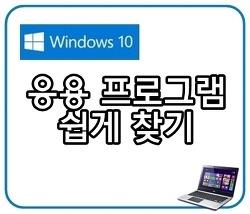 윈도우 10 응용프로그램 쉽게 찾는 방법