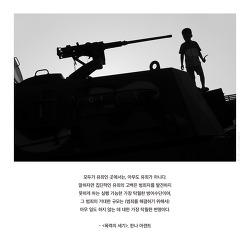 ADEX 무기전시회 반대 캠페인 자료 종합