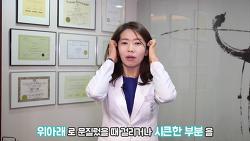 턱관절장애 운동 치료법