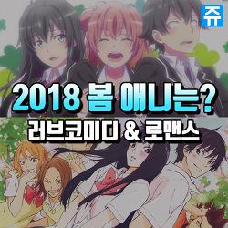 2018년 1분기 봄하면 떠오르는 러브 코미디 & 학원 로맨스 애니 추천 순위 TOP20