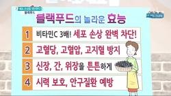 블랙푸드 효능4가지와 겨울철 대표 3대 블랙푸드!