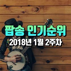 [2018년 1월 2주차]노래방 인기차트 : 팝송 인기곡 TOP100