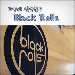 고양시 일산동구, 넓고 쾌적한 카페 Black Rolls