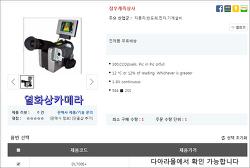 정우계측상사 판매제품 열화상카메라는 다아라몰에서 확인가능합니다