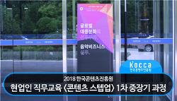 2018 한국콘텐츠진흥원 현업인 직무교육 <콘텐츠 스텝업> 2과정 1차 현장 소식