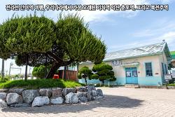 전라선 간이역 여행, 우리나라에서 가장 오래된 기차역 익산 춘포역, 그리고 북전주역