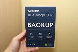아크로니스 트루 이미지 2018 데이터 완벽 보호 랜섬웨어 차단