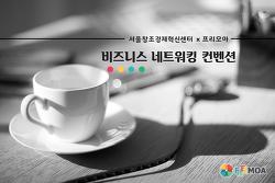 [일감네트워크] 서울 비즈니스 네트워킹 컨벤션 리뷰