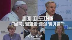 """세계 지도자들, """"남북, 평화의 결실 맺기를"""""""