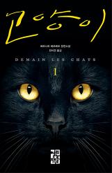 베르나르베르베르 신작 고양이 책 리뷰: 지나가는 고양이도 이건...