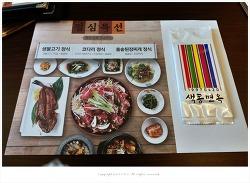 하남 미사리맛집 갈비도락 점심특선 생불고기정식 가성비 최고~☜