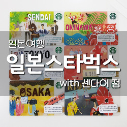 일본 스타벅스 지역한정 카드 + APP (with 센다이 스타벅스)